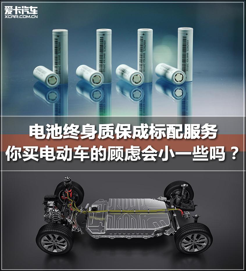 电池终身质保将成为标配服务 你买电动车的顾虑会小一些嘛?