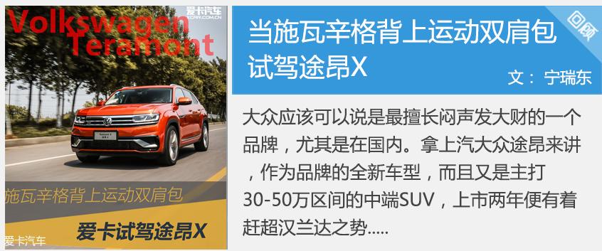 试驾Polo Plus途昂X 品质提升咖位更高