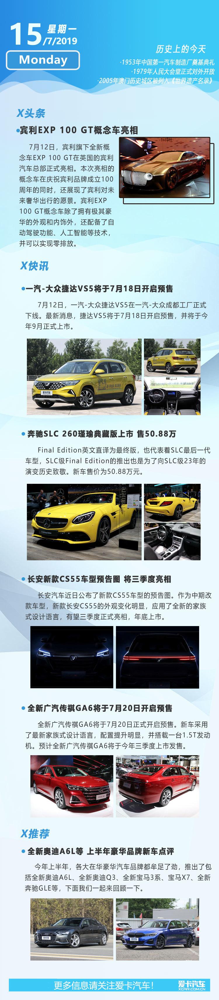 7月15日早报 捷达VS5全新广汽传祺GA6