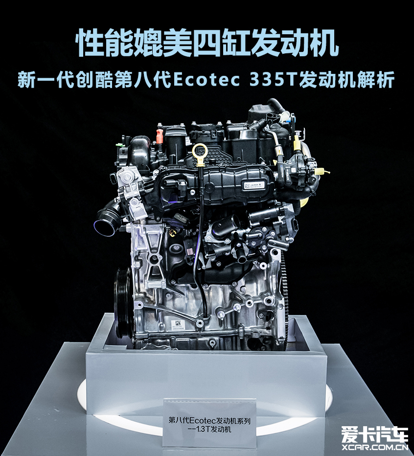 性能媲美四缸发动机 通用Ecotec 335T发动机技术解析