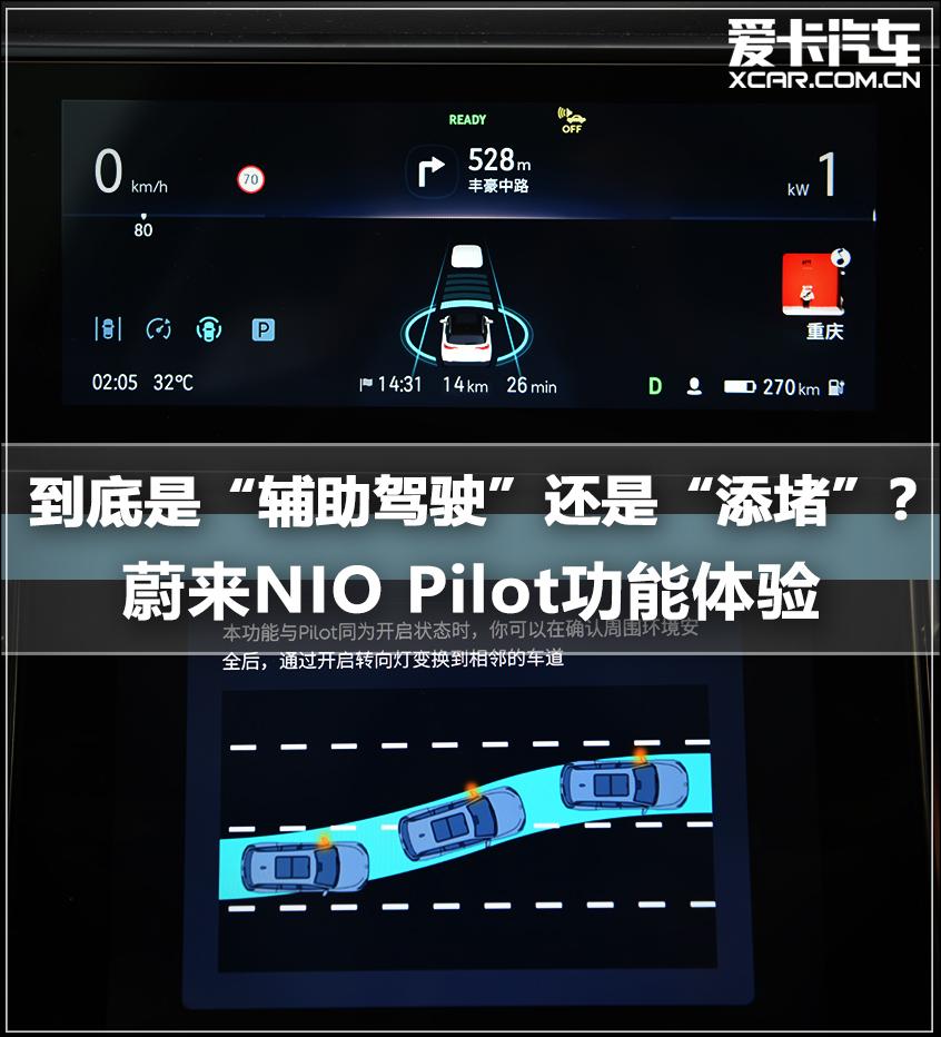 """到底是""""辅助驾驶""""还是""""添堵""""? 蔚来NIO Pilot功能体验"""