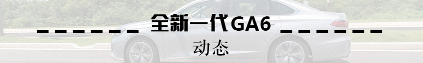 全新一代广汽传祺GA6:动态题图