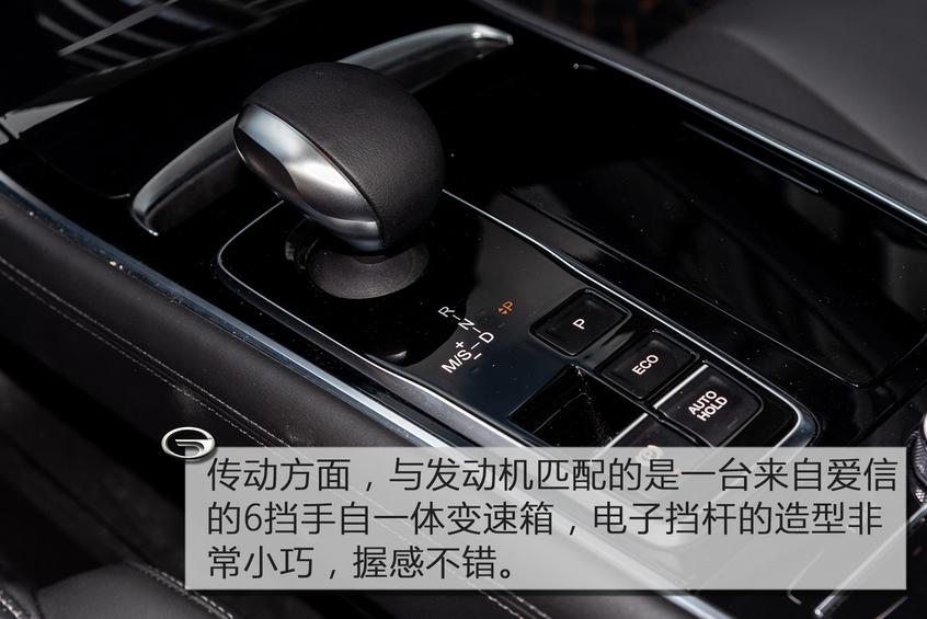 全新一代广汽传祺GA6:变速箱