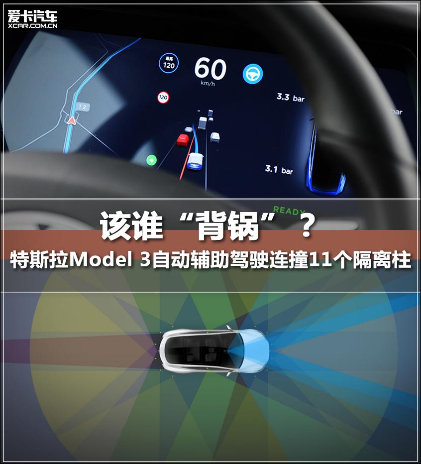 """谁该""""背锅""""?特斯拉Model 3自动辅助驾驶连撞11个隔离柱"""