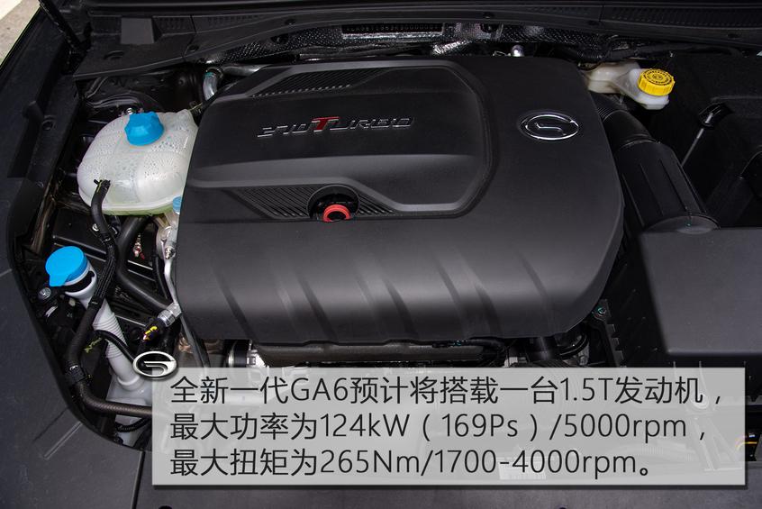全新一代广汽传祺GA6:发动机