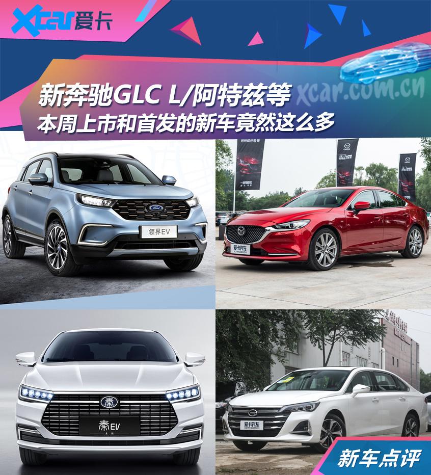 新传祺GA6阿特兹等 本周上市首发新车