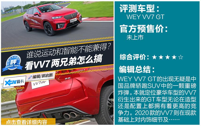 VV7 GT