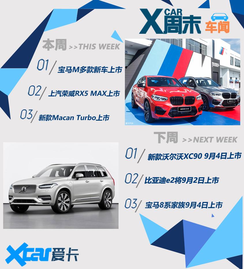 周末车闻 宝马M多款新车荣威RX5 MAX等
