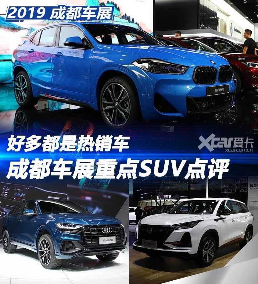 华晨宝马X2奥迪Q8等 成都车展重点SUV