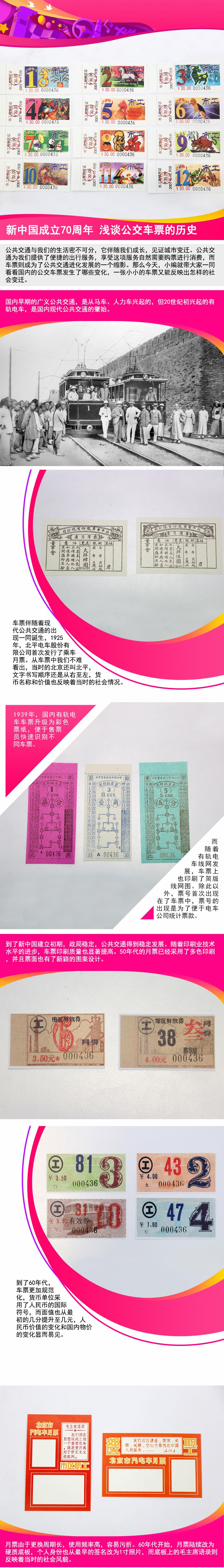 新中国成立70周年 浅谈公交车票的历史