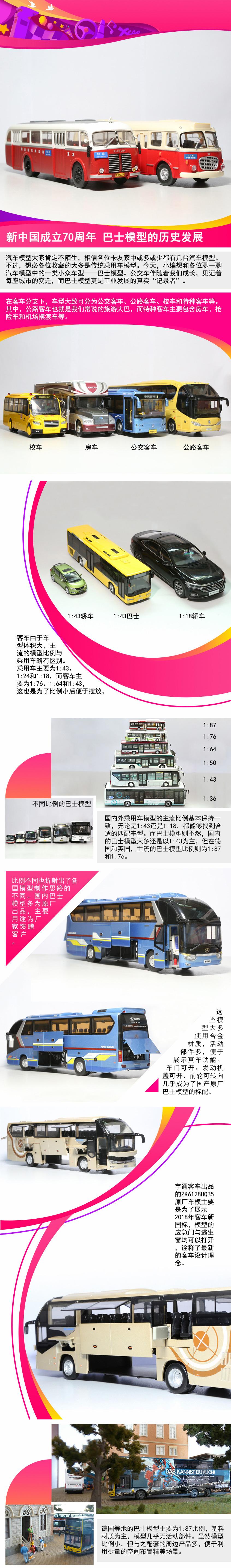 新中国成立70周年 巴士模型的历史发展