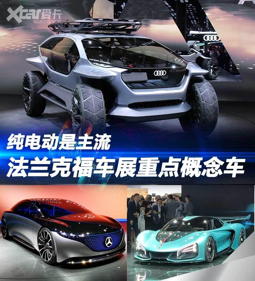 纯电动是主流法兰克福车展重点概念车