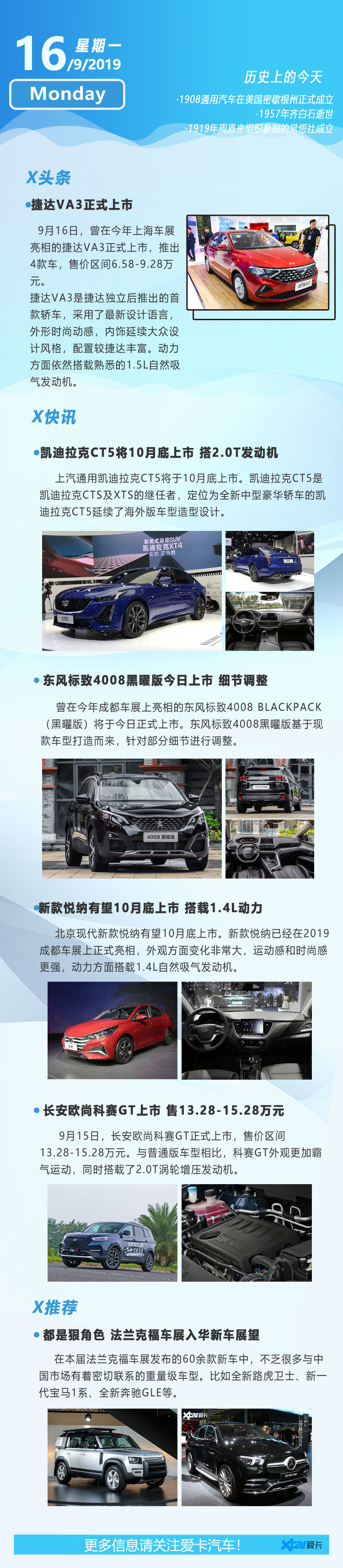 9月16日早报:捷达VA3欧尚科赛GT上市