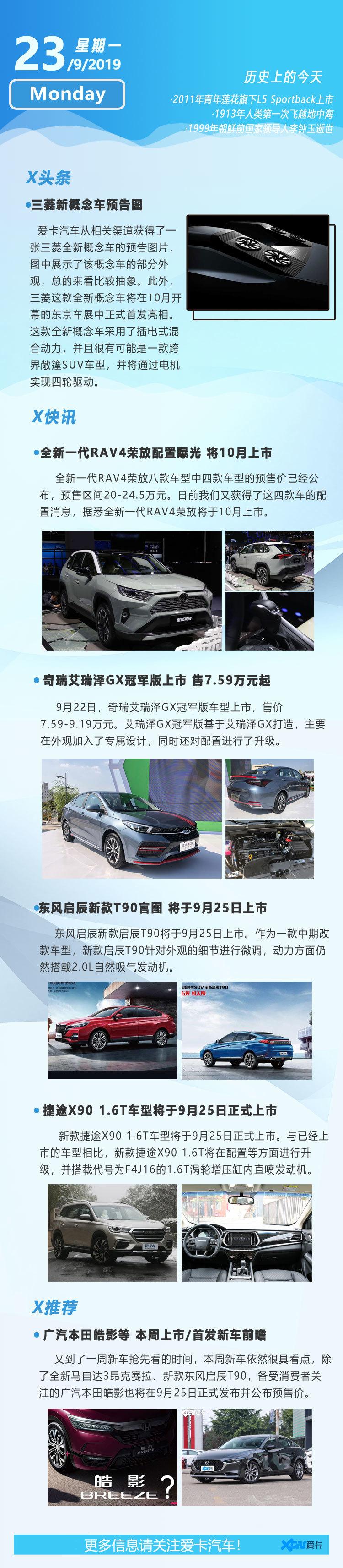 9月23日早报 全新RAV4荣放三菱概念车