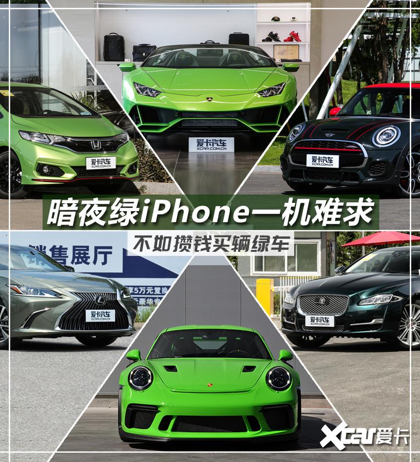 这些绿到你发慌的车和暗夜绿iPhone更配