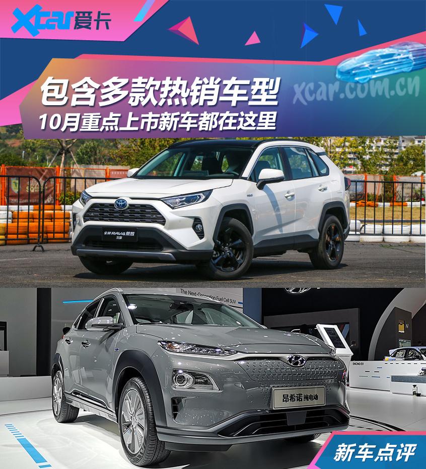 全新RAV4荣放ix25等 10月重点上市新车