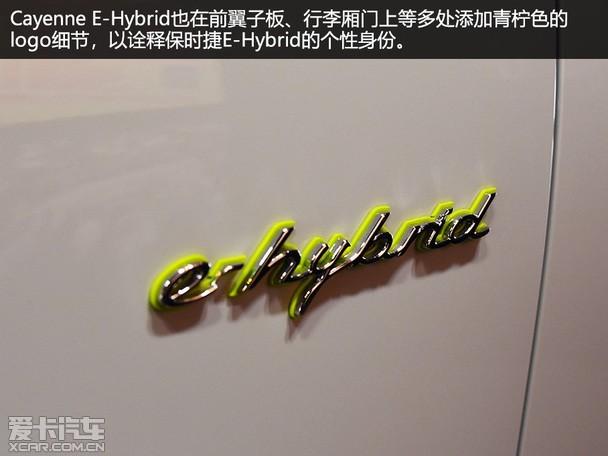 實拍Cayenne E-Hybrid