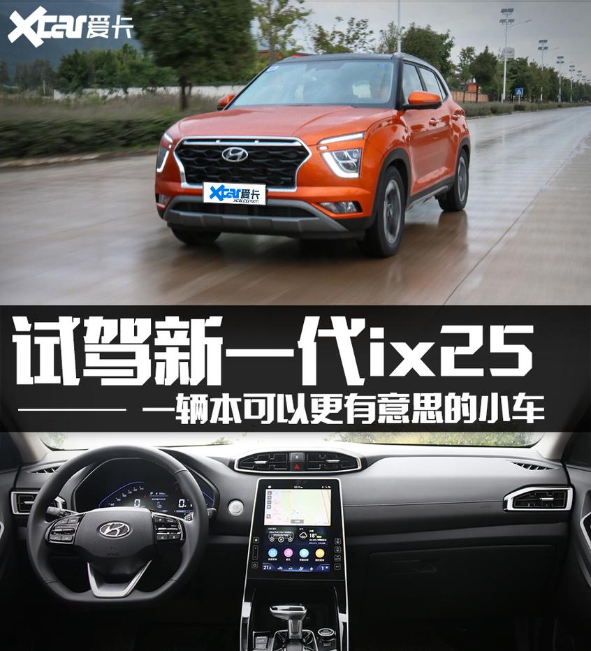 试驾北京现代新一代ix25 还可以更运动