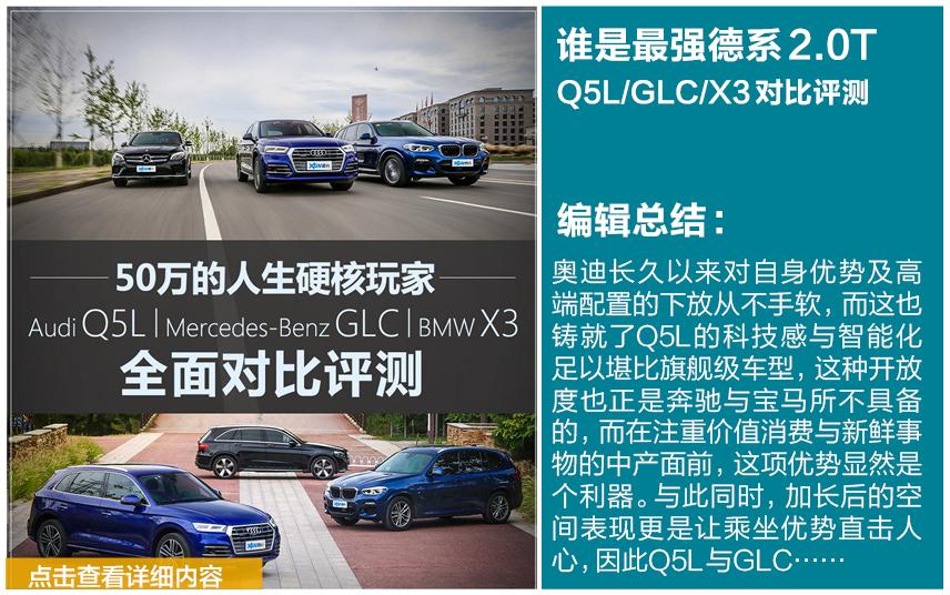 Q5LGLCX3对比