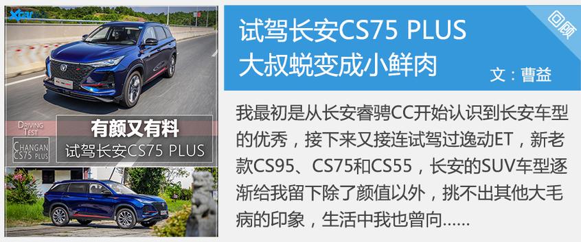 CS75 PLUS