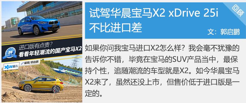 试驾华晨宝马X2 xDrive 25i 不比进口差
