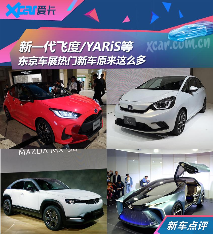 新一代飞度YARiS等 东京车展新车汇总