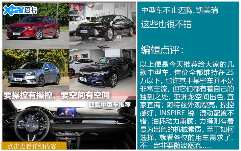 中型车推荐