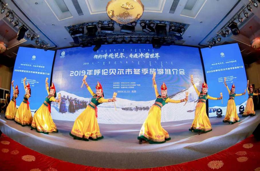 2019年呼伦贝尔冬季旅游推介会在京举行
