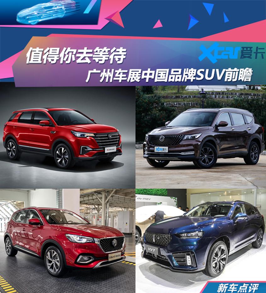 广州车展中国品牌SUV