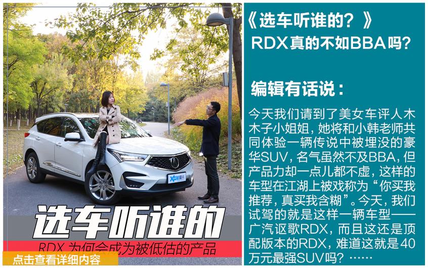 讴歌RDX
