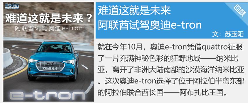 奥迪e-tron:车型基本信息