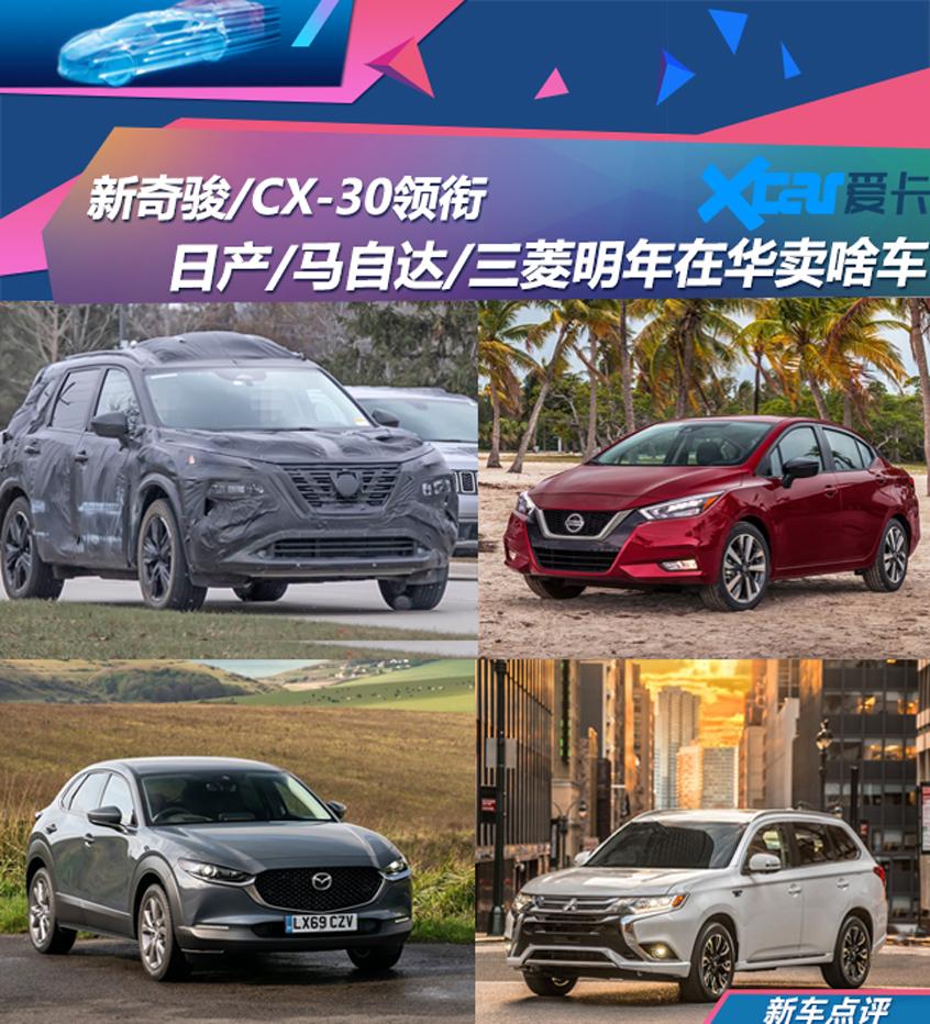 日产马自达三菱新车规划