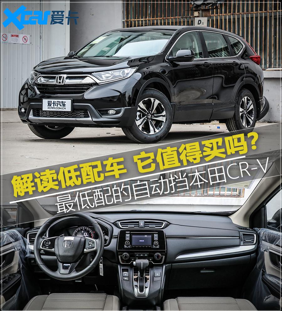 解读低配车本田CR-V