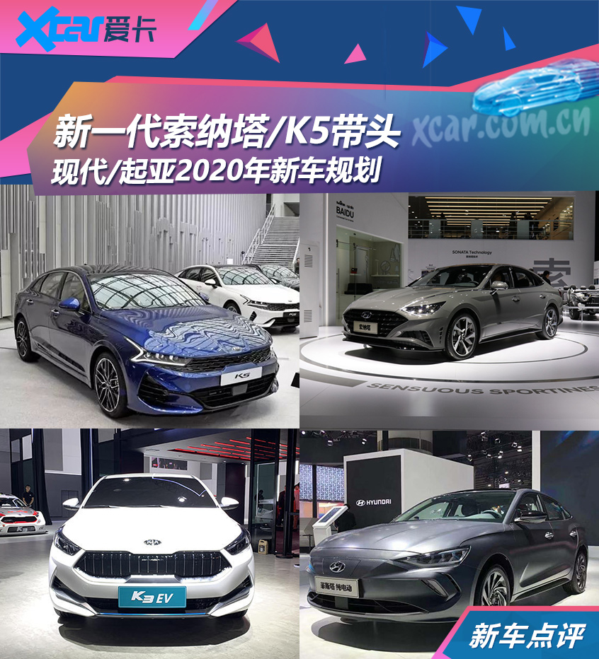 全新索纳塔K5领衔 韩系品牌2020年规划