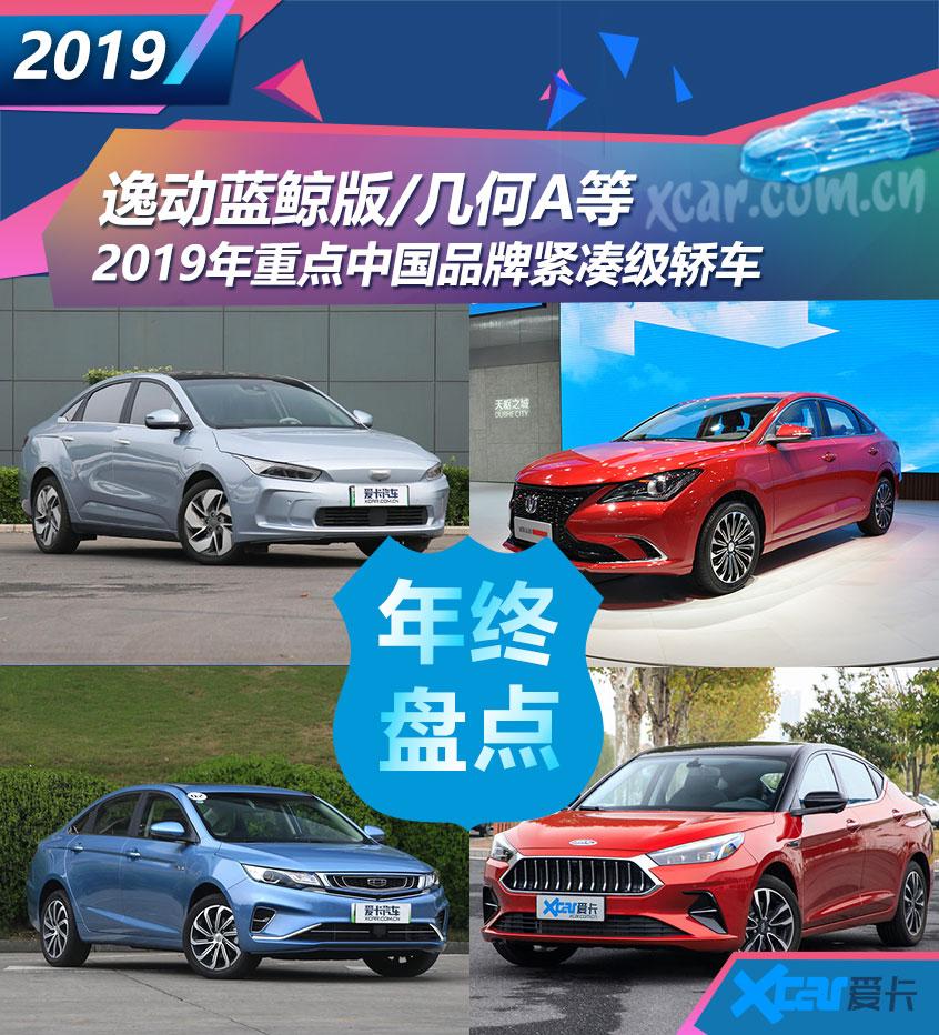比亚迪秦几何A嘉悦A5等 2019年重点中国品牌紧凑轿车都在这