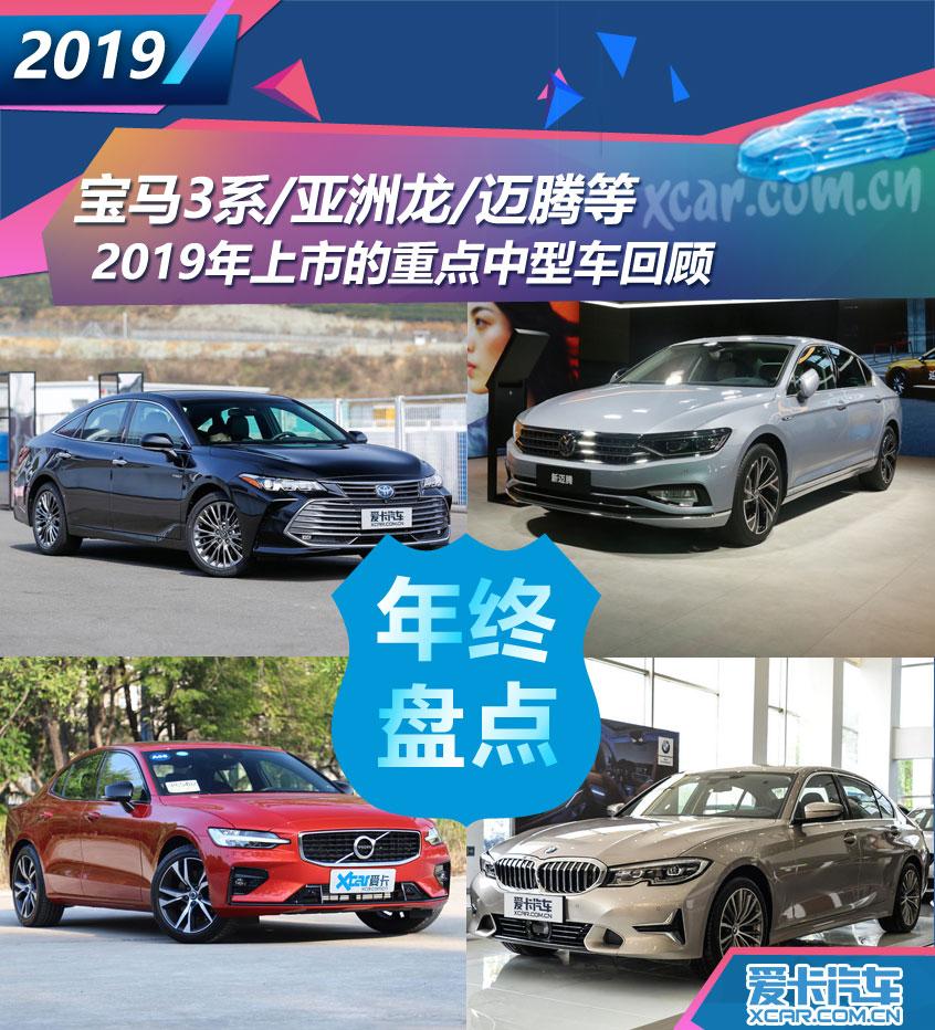 全新宝马3系亚洲龙等 2019重点中型车