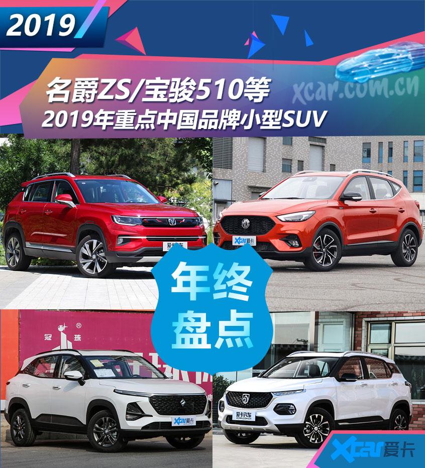 最低不到5万 2019重点中国品牌小型SUV