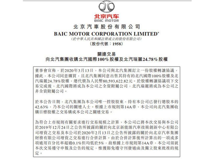 北京汽车收购北汽国际及北汽瑞丽股权