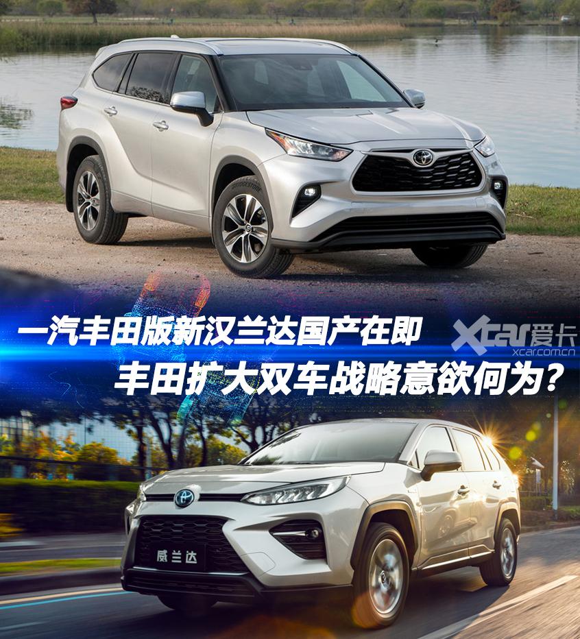 丰田扩大双车战略为哪般