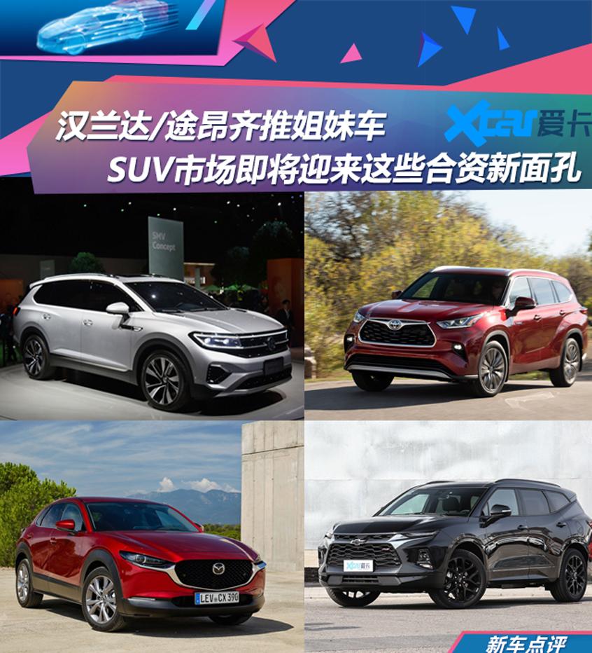 年内将上市合资品牌全新SUV