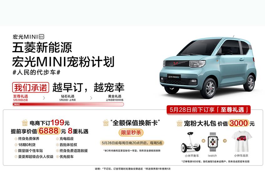 宏光MINI EV电动车将于5月28日开启预售