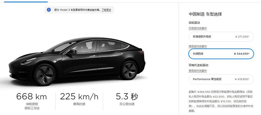 国产Model 3长续航版近期交付 售价不变