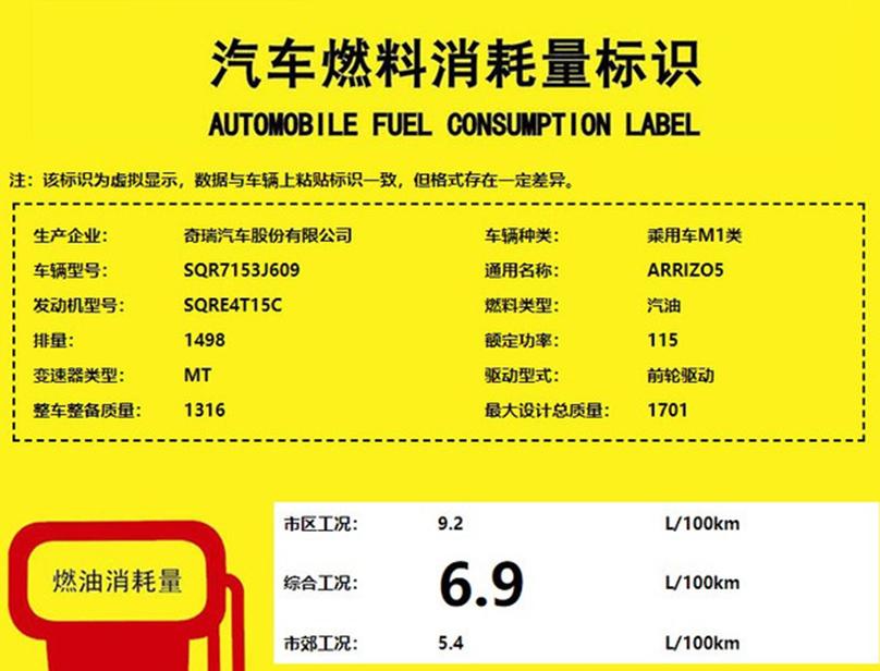 奇瑞艾瑞泽5将增1.5T车型 综合油耗6.9L