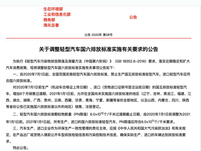 国五排放标准轻型汽车7月1日起禁止生产