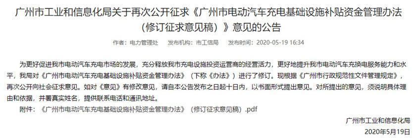 广州再对充电基础设施补贴资金征求意见