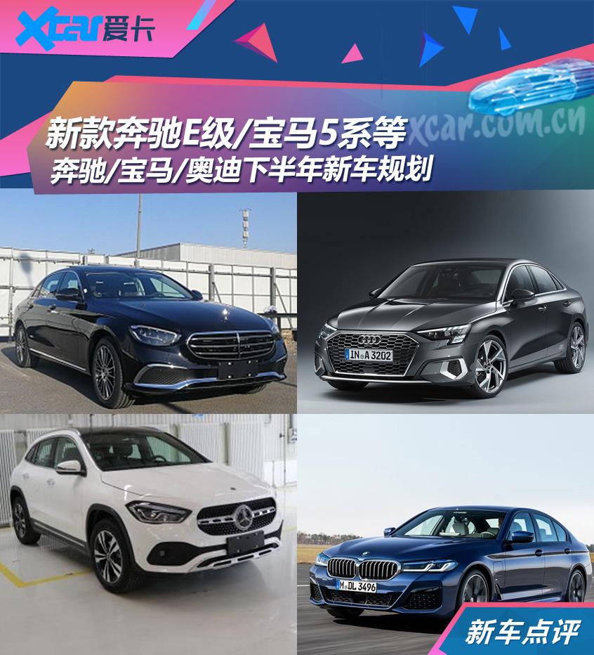 新一代S级新款5系 BBA下半年新车规划