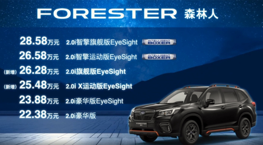 斯巴鲁新款森林人正式上市售22.38万起-爱卡汽车