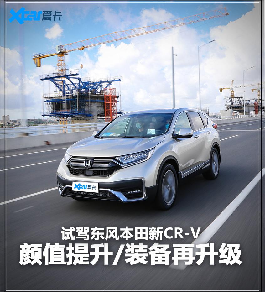 试驾东风本田新CR-V 颜值配置再提升