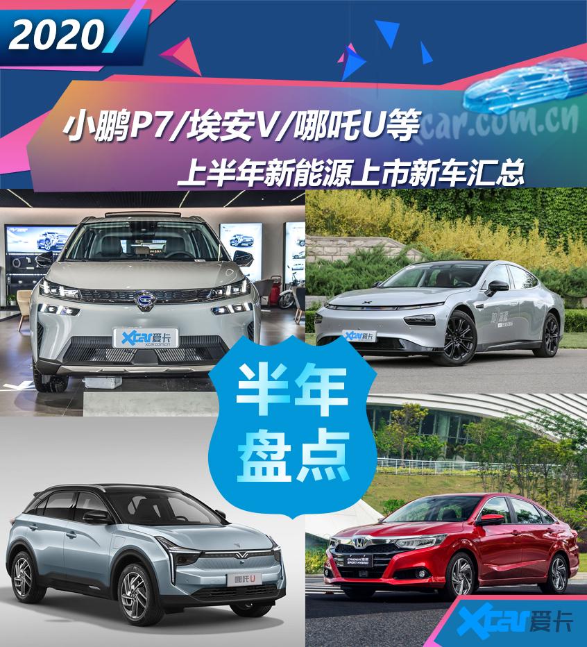 小鹏P7埃安V等 上半年新能源新车汇总