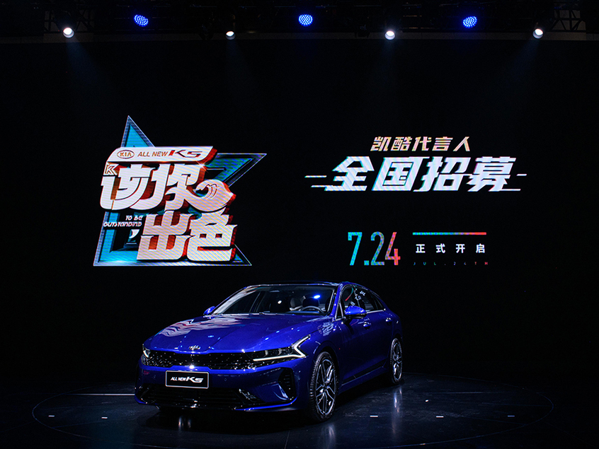 2020成都车展:全新一代K5凯酷正式亮相